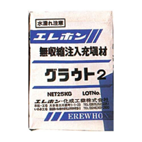 無収縮高強度グラウト材 グラウト2(25kg) 5袋セット エレホン化成工業
