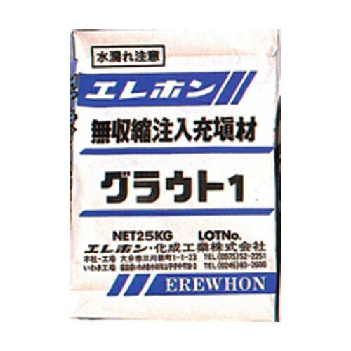 無収縮高強度グラウト材 グラウト1(25kg) 5袋セット エレホン化成工業