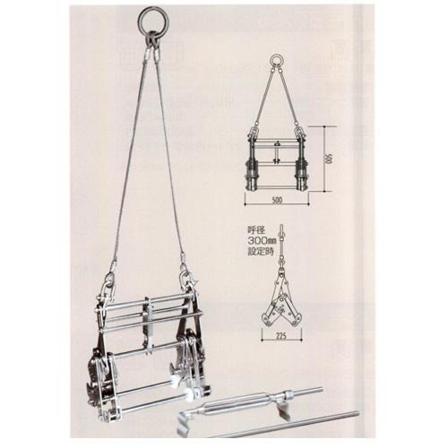 U字溝の吊上げ工具 内吊ワイド600 サンキョウ・トレーディング[建築土木機材] [送料無料]