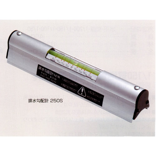 排水勾配計 S250mm(保護ケース入り) サンキョウ・トレーディング [送料無料]
