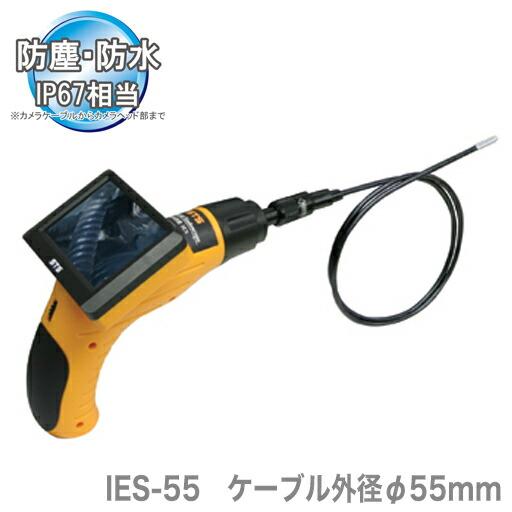 【送料無料】STS 液晶モニター付工業用内視鏡カメラ IES-55 標準セット ケーブル外径φ5.5mm