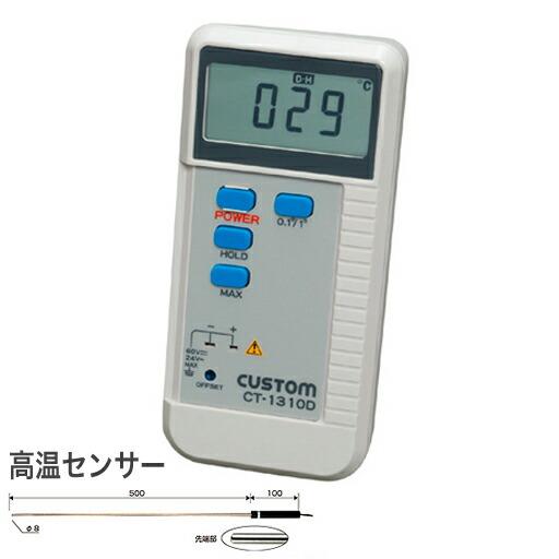 カスタム デジタルアスファルト温度計 CT-1310D/高温用センサー LK-1200i (測定範囲:-40~1200℃) [送料無料]