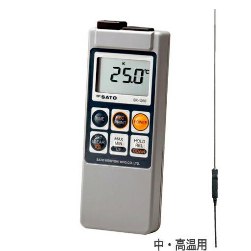 【送料無料】佐藤計量器 メモリ機能付・防水デジタル温度計 SK-1260/中・高温用センサ SK-S102K