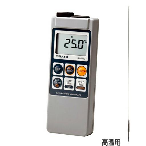 佐藤計量器 メモリ機能付・防水デジタル温度計 SK-1260/高温用センサ SK-S107K