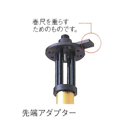 マイゾックス GPS測量用 MGサテライトポール 2m用 MY-ADP 先端アダプター [送料無料]