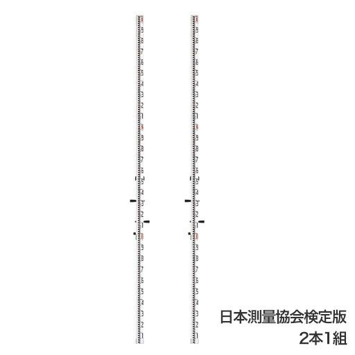 マイゾックス 日本測量協会検定版 2級精密水準標尺(検定付) GPR-351K 2本1組 [送料無料]