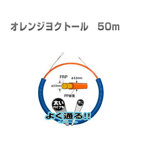 流行に  通線工事用 呼線 オレンジヨクトール(PP被覆タイプ 長さ50m) OR-3550J ジェフコム [DENSAN] [送料無料], シコクチュウオウシ 3f7df4c9