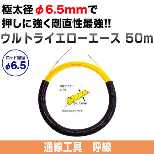 【送料関税無料】 通線工事用 呼線 ウルトライエローエース(長さ50m) SYX-6550 ジェフコム [DENSAN] [送料無料], 京極町 be83cb85