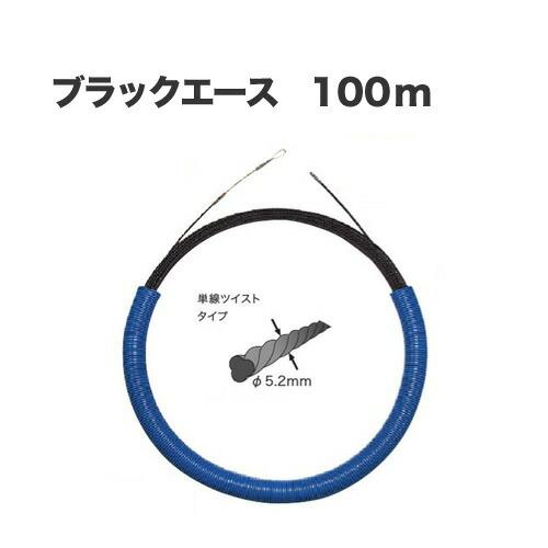 通線工事用 呼線 ブラックエース(長さ100m) BX-5201 ジェフコム [DENSAN] [送料無料]
