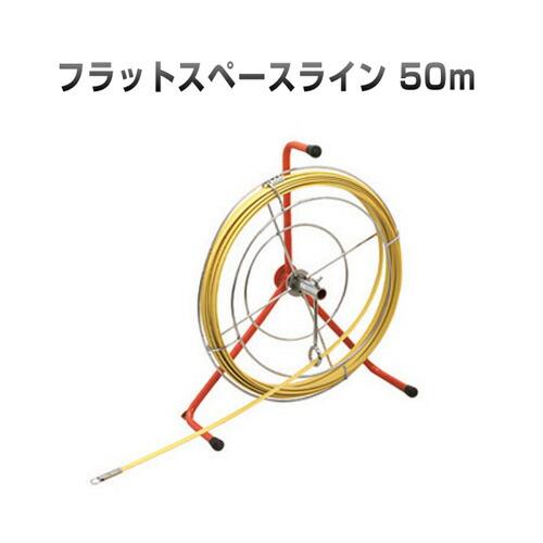 【気質アップ】 通線工事用 呼線 フラットスペースライン(長さ50m) FX-41550 ジェフコム[DENSAN]:工事資材通販 ガテンショップ-DIY・工具