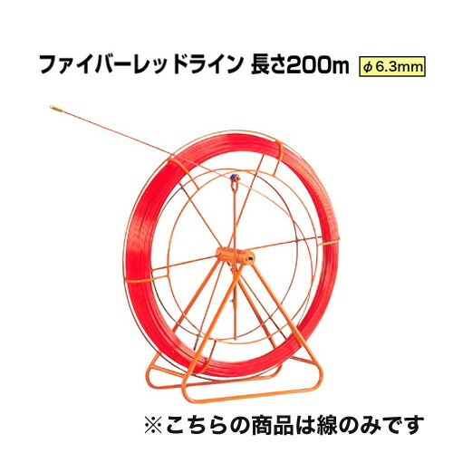 【送料無料】地中線工具 ファイバーレッドライン(線径φ6.3mm 長さ200m) RG-0620 ジェフコム[線のみ FRP製/被覆なしタイプ DENSAN]