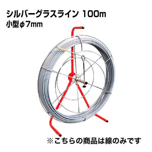 ★日本の職人技★ 地中線工具 管内用通線工具 シルバーグラスライン(小型φ7mm) GW-0710 ジェフコム[線のみ DENSAN] [送料無料], アーチェリー2(Archery) f86454bd