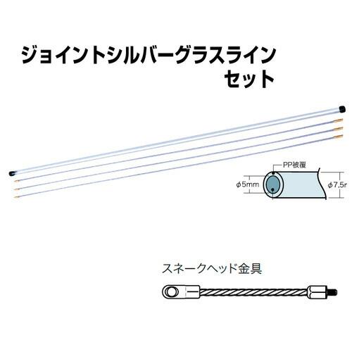 新しいエルメス 通線工具 地中線工具 ジョイントシルバーグラスラインセット ロッド1.8m:3本+スネークヘッド GL-0754 ジェフコム[DENSAN] [送料無料], アラオシ 70a6c3b9