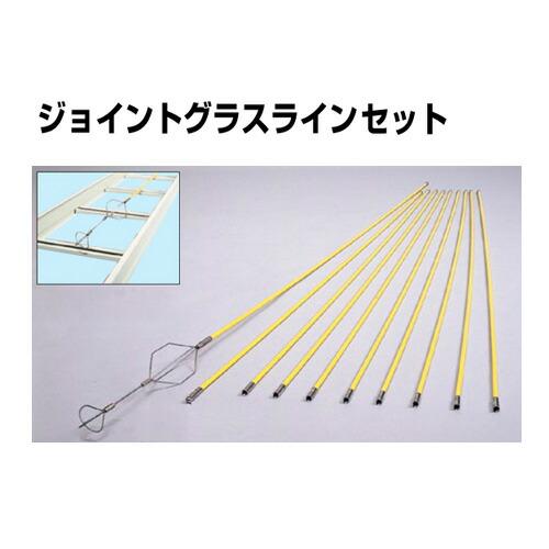 通線工具 地中線工具 ジョイントグラスライン(継ぎ足し式ロッドタイプ)セット 2m×10本+先端誘導金具+索引用先端金具 GL-0820S ジェフコム [DENSAN] [送料無料]