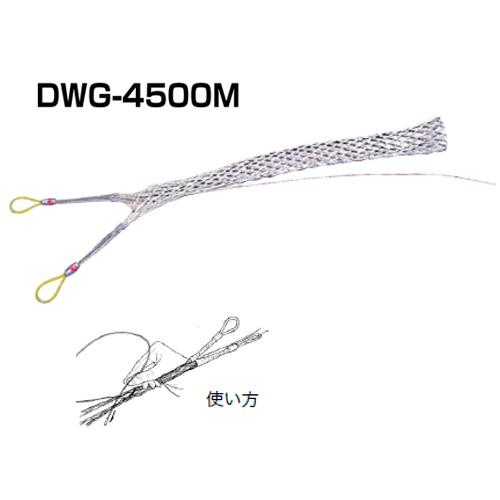 通線工具 ケーブルグリップ ダブルグリップ DWG-4500M 中間引きタイプ ジェフコム[DENSAN]