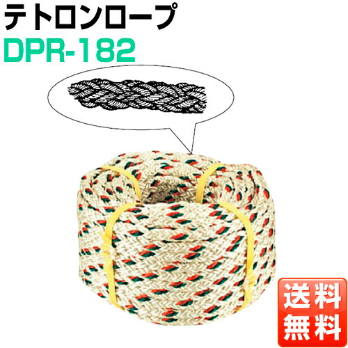 【送料無料】通線工具 テトロンロープ(φ18*200m) DPR-182 ジェフコム[DENSAN]【受注生産品】