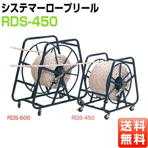 【送料無料】現場用ロープの巻取り システマーロープリール RDS-450 ジェフコム[DENSAN]