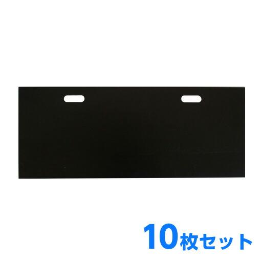 ブロック積引抜型枠 ブロックパネル(小/幅1000mm)10枚 ホーシン[擁壁・石積み工事用材] [送料無料]