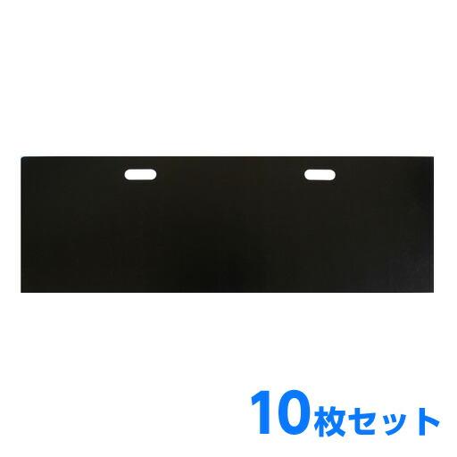 ブロック積引抜型枠 ブロックパネル(大/幅1200mm)10枚 ホーシン[擁壁・石積み工事用材] [送料無料]