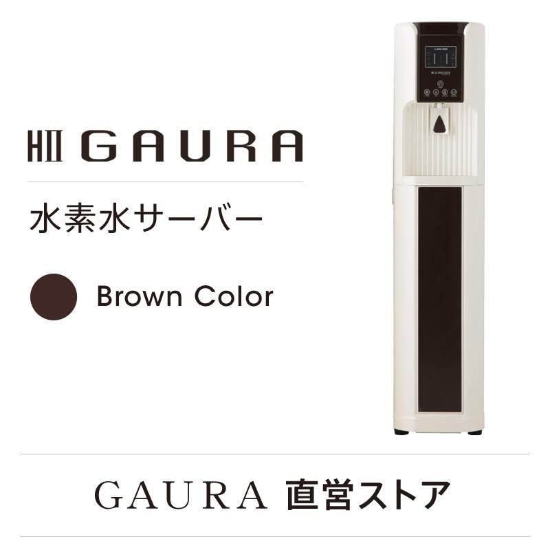 水道水直結式 水素水サーバー エイチツーガウラ(ブラウン)ガウラ直営店 H2 GAURA 水素水サーバー HII GAURA 日本製 水素入浴剤 2袋プレゼント