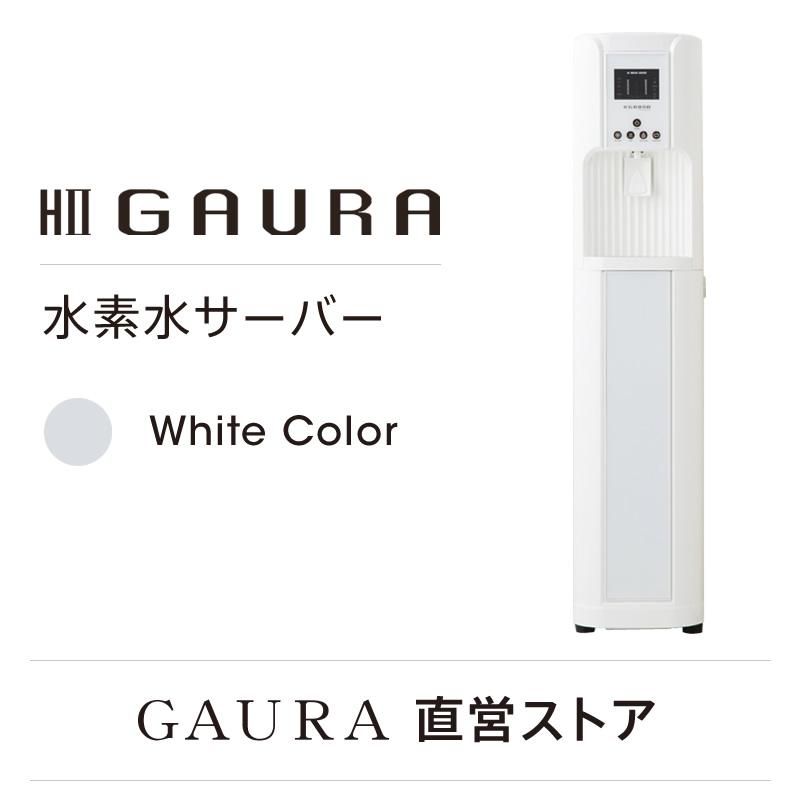 水道水直結式 水素水サーバー エイチツーガウラ(ホワイト)ガウラ直営店 H2 GAURA 水素水サーバー HII GAURA 日本製 水素入浴剤 2袋プレゼント