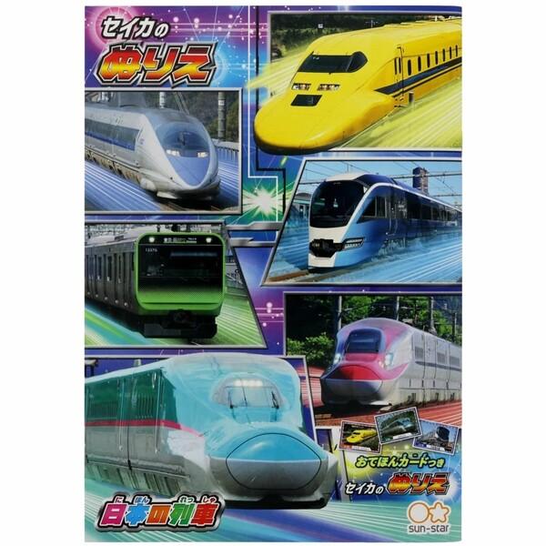 日本の列車 B5 ぬりえ 値下げ 電車 - 新幹線 メール便対象 激安 激安特価 送料無料