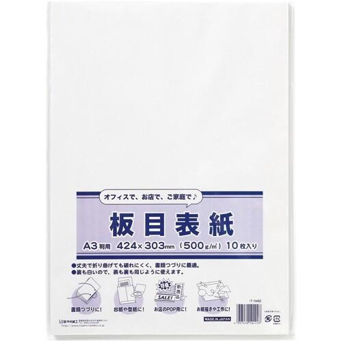 キャッシュレス5%還元店 今村紙工 板目表紙 A3 メール便不可 - お歳暮 店舗 10枚 IT-3086