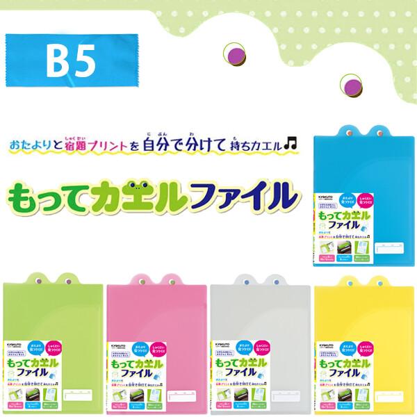 連絡ファイル 新作続 もってカエルファイル B5 ... 新作多数 メール便対象 - 小学生 連絡袋