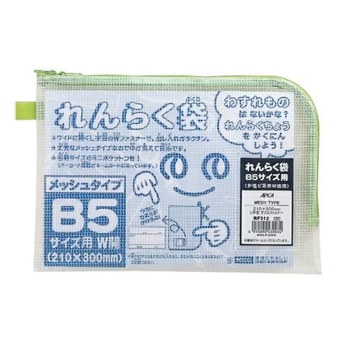 学校の必需品!メッシュタイプの連絡袋 B5 れんらく袋 メッシュタイプ B5サイズ用 緑 W開 RF312 連絡袋 - メール便対象