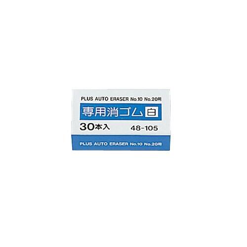 キャッシュレス5%還元店 プラス 白消しゴム 010-590 メール便対象 大特価!! ☆国内最安値に挑戦☆ - 30本入