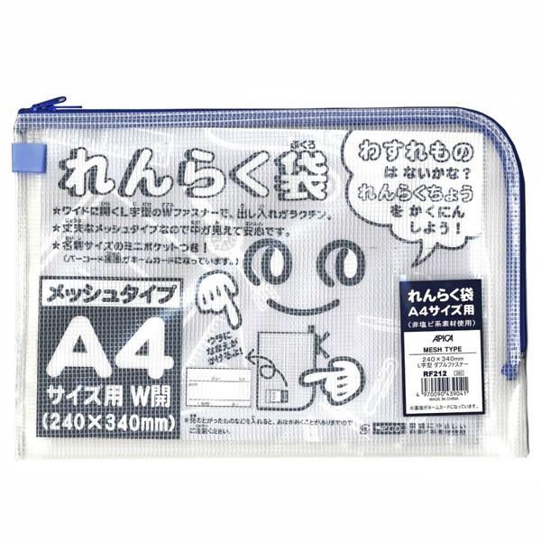 アピカ 国内在庫 れんらく袋 オレフィン メッシュタイプ L型ダブルファスナー A4サイズ用 メール便対象 格安 価格でご提供いたします -
