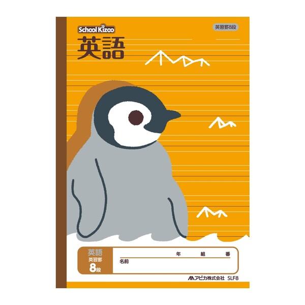 アピカ スクールキッズ 返品送料無料 学習帳 科目名入り 英語 英習罫 8段 - メール便対象 激安価格と即納で通信販売