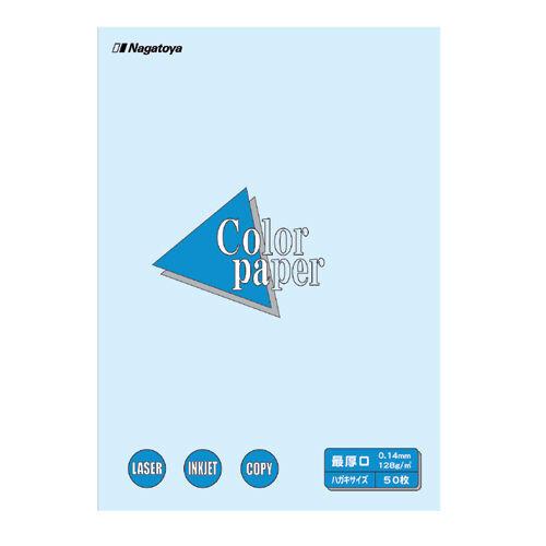 キャッシュレス5%還元店 Nagatoya カラーペーパー 最厚口 はがき判 水 メール便対象 登場大人気アイテム 50枚 - 限定価格セール