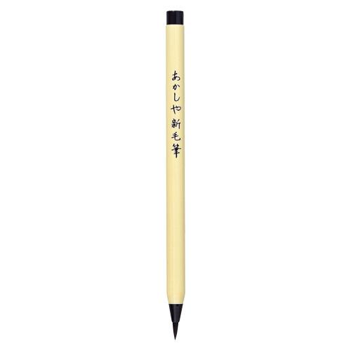 価格交渉OK送料無料 キャッシュレス5%還元店 定番商品 本造り毛筆 筆ペン SA-300 - 中古 あかしや メール便対象 黒 新毛筆