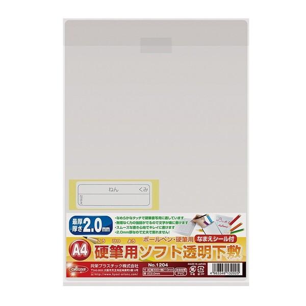 ソフトタッチで弾力性があり、書きやすさ満点の下敷 硬筆用ソフト透明下敷 A4 NO.1204 - メール便対象