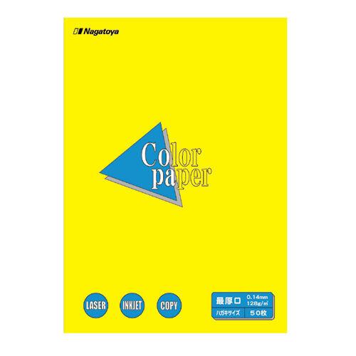 キャッシュレス5%還元店 Nagatoya カラーペーパー 最厚口 はがき 卓出 35%OFF 50枚 メール便対象 - レモン
