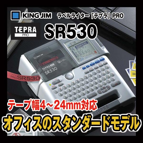 【送料無料】キングジム テプラPRO SR530 本体