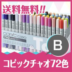 【送料無料】コピックチャオ 72色セット B