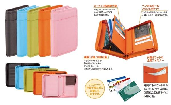 【メール便対象】【全5色】たっぷり収納できる通帳&カード収納ケース