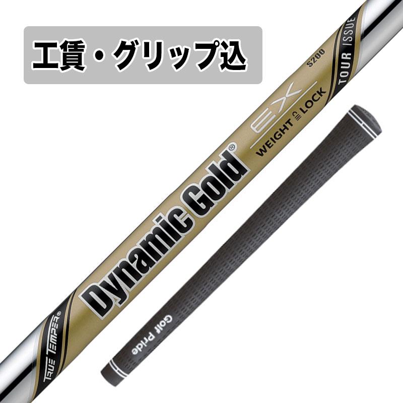 工賃・グリップ込 Dynamic Gold EX Tour Issue 7本 正規代理店商品
