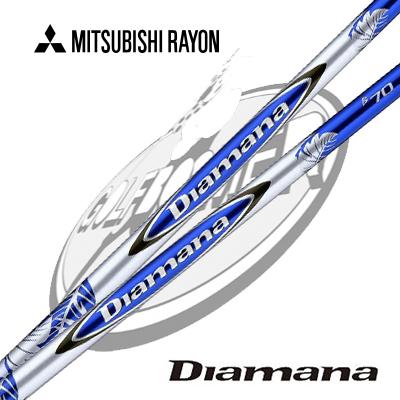 Diamana Bシリーズ デイアマナ 三菱レイヨン 取寄せ