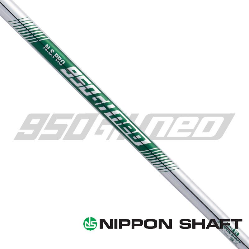 全品5%割クーポン NS PRO 950GH NEO 6本 日本シャフト