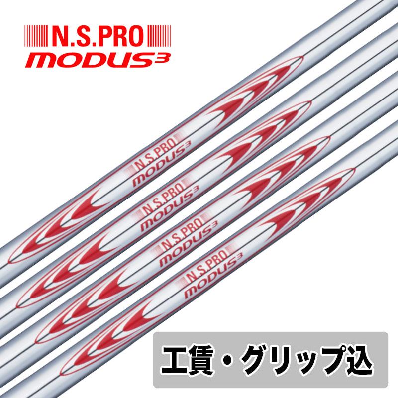工賃・グリップ込 NS PRO MODUS3 TOUR130 6本 Set 日本シャフト