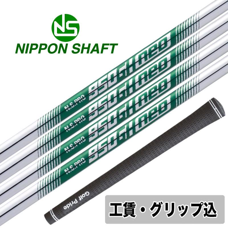 工賃・グリップ込 NS PRO 950GH NEO 6本 日本シャフト