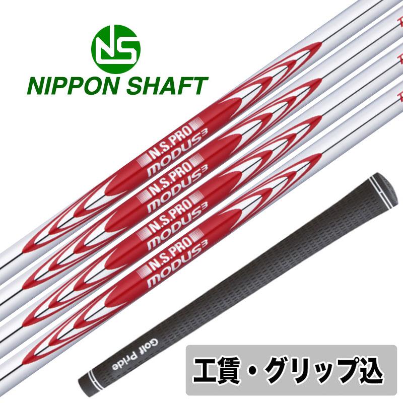 工賃・グリップ込 NS PRO MODUS3 TOUR105 7本セット) 日本シャフト