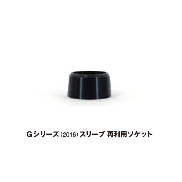 ピン Gシリーズ 2016 評判 スリーブ再利用ソケット メール便限定 段なし 日本製 予約 ソケット フェルール 10個 内径8.4mm ゴルフ
