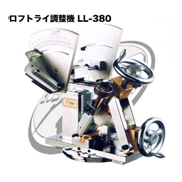 ロフトライ調整機 LL-380
