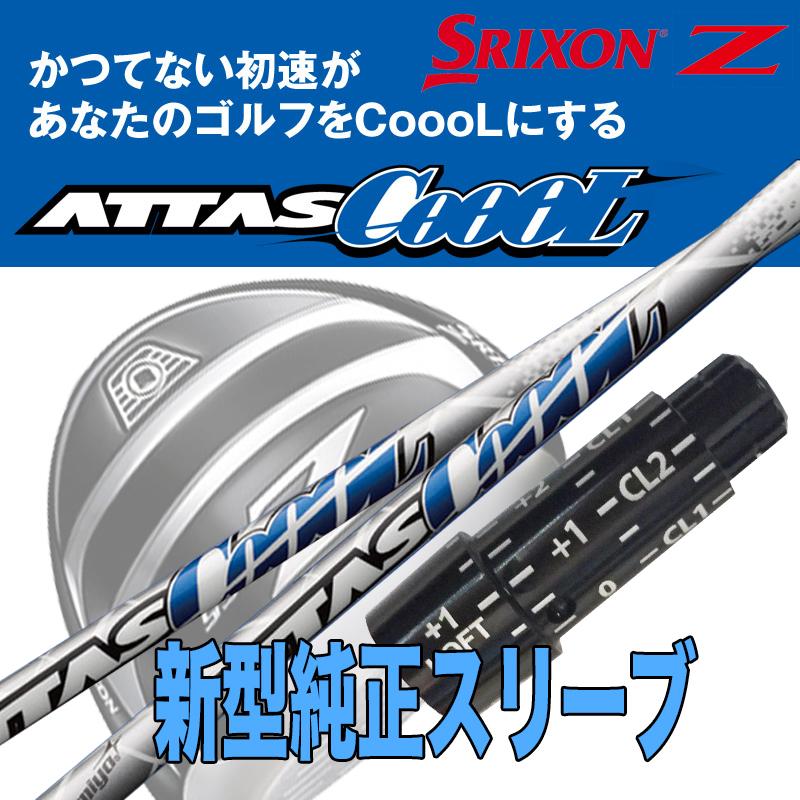 【8月22日以降の発送】スリクソン Zシリーズ 純正スリーブ アッタス クール カスタムシャフト ATTAS COOL (Coool)