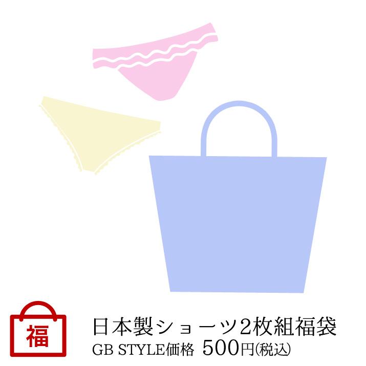 福袋 2枚組 セット ショーツ 下着 パンツ Mサイズ 国産 日本製 Made in Japan 何が入るかお楽しみ 輸入 Japan2枚組 2枚セット 最大10%OFFクーポン発行 9:59迄 9 13 お1人さま3セットまで購入可能 メイルオーダー 月 ネコポス福袋 日本製ショーツ2枚組福袋