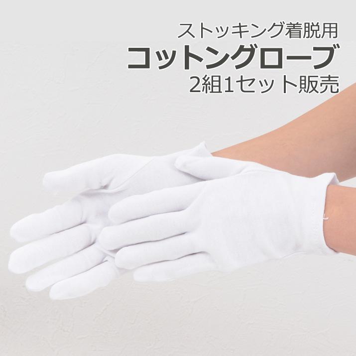 ストッキング着用時の必需品 魔法のキュットスリムを末永くご愛用いただくためにも ぜひ 超激安 大幅にプライスダウン コットングローブをご利用ください 最大10%OFFクーポン発行 9 13 着脱ラクラク 肌荒れ対策ストッキング着脱用コットングローブ 月 9:59迄 2組1セット販売爪を気にすることなく 綿手袋